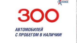 300 автомобилей с пробегом в НАЛИЧИИ!