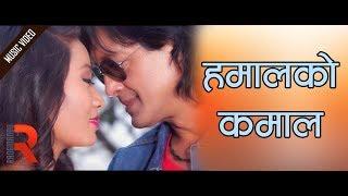 Rajesh Hamal & Mina Maden || Latest Song 2017 ||Maya le ho HD 1080p_Manoj Raj& Deepa Lama