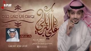 شيله بوسه لي على خده اداء علي البريكي كلمات براك البراك 2016