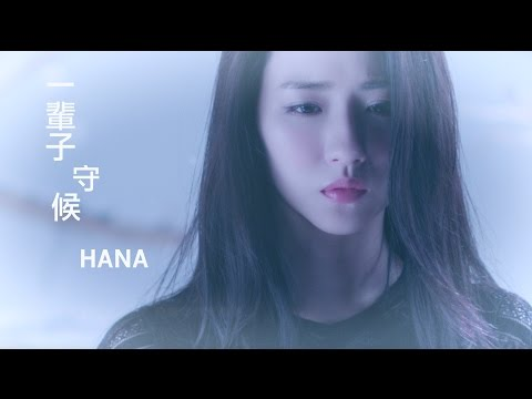 """HANA - 一輩子守候 (劇集 """"錦繡未央"""" 主題曲) Official MV"""