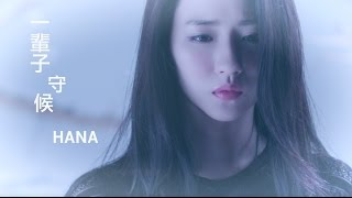 """HANA菊梓喬 - 一輩子守候 (劇集 """"錦繡未央"""" 主題曲) Official MV"""