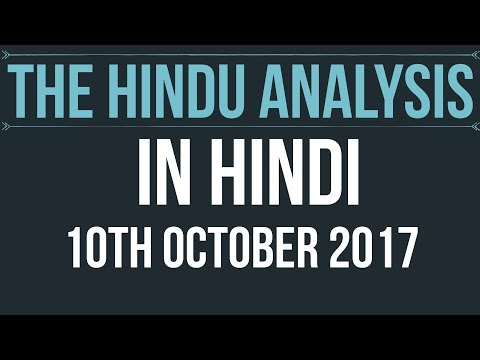 10 October 2017-The Hindu Editorial News Paper Analysis- [UPSC/SSC/IBPS/UPPSC] Current affairs 2017
