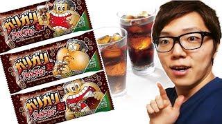ガリガリ君アイスコーヒー味溶かしてアイスコーヒーにして飲んでみた! thumbnail