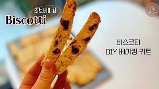 비스코티/쿠키만들기/비스코티 만드는법/쿠키 클래스/수제…