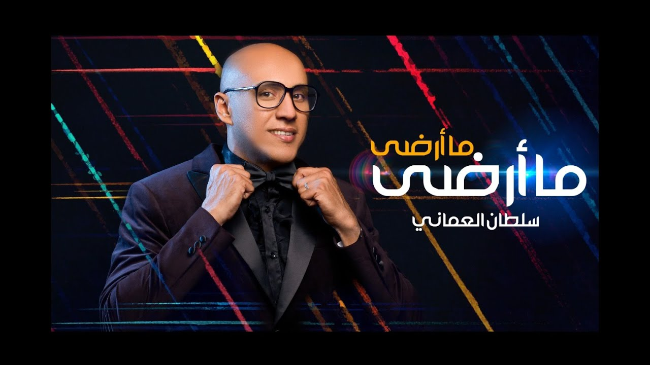 سلطان العماني | ما أرضى ما أرضى ( حصريا) Sultan Alomane | Ma Ardah Ma Ardah (Exclusive) 2020