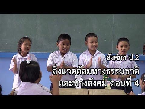 สังคมฯ ป.2 สิ่งแวดล้อมทางธรรมชาติและทางสังคม ตอนที่ 4 ครูจรรยา ใจดีเจริญ