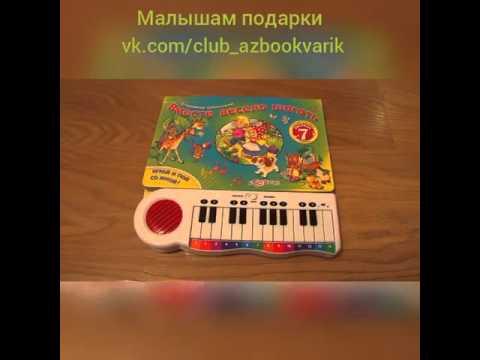 Азбукварик. Книга-пианино. Вместе весело шагать. 978-5-906-76443-0