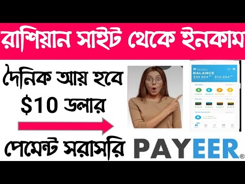 Best Income USDT Site. Online Income Bd Payment Bkash. Earn Money Online. Online Income Video Payeer
