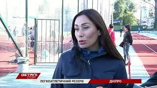 Командный юношеский чемпионат Украины по легкой атлетике