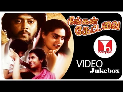 NEENGAL KETTAVAI Video Hornpipe Jukebox | Ilayaraja Hits | Thyagarajan Hits | Silk Smitha, Archana