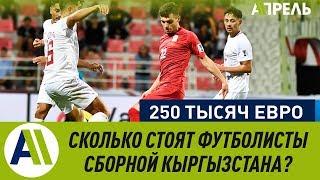 Сколько стоят футболисты сборной Кыргызстана?  25.02.2019  Апрель ТВ