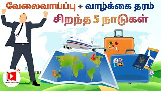 Best 5 Countries To Work Abroad & Live For Indians | Best Work Life Balance | In Tamil