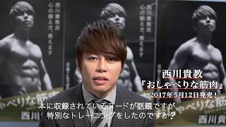 http://www.shinchosha.co.jp/book/350991/ 西川貴教=前向きで明るく社...