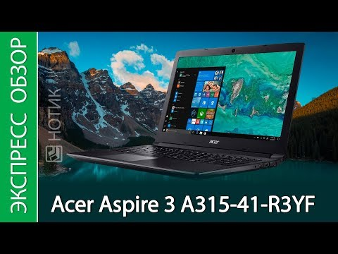 Экспресс-обзор ноутбука Acer Aspire 3 A315-41-R3YF