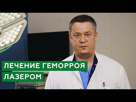 Лечение геморроя / Причины геморроя / Лечение геморроя лазером
