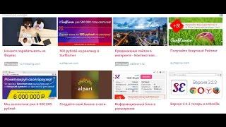 Surfearner расширение для монетизации браузера автоматический заработок