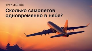 сколько сейчас самолетов в небе?
