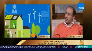كشاف كهربائي مصري يستشعر حركة المرور ويتحكم في مستوى الإضاءة ويتنبأ بموعد الصيانة