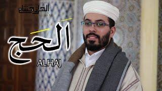 هشام الهراز سورة الحج المصحف المرتل elherraz hicham surah ALHAJ