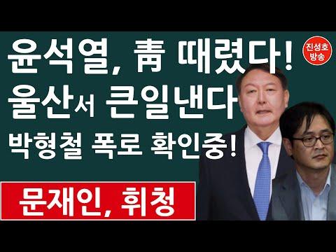 동아일보 대특종! 울산지검 핵심관계자 긴급 소환! (진성호의 융단폭격)