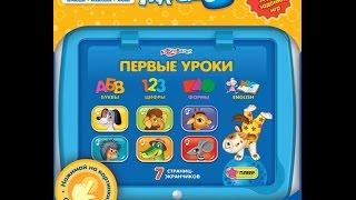 Первые уроки. Серия: Книжка-планшетик Малышок. Азбукварик