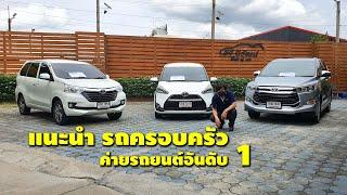 แนะนำ รถมือสอง รถครอบครัว MPV ของค่าย TOYOTA ใช้ดี ใชทน ดูแลง่าย