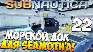Выживание в Subnautica. Часть 22 | Морской док для Seamoth'a