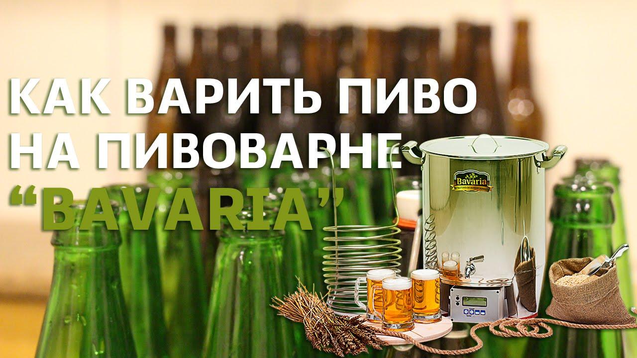 Пивоварнях домашних условиях форум самогонный аппарат молодец