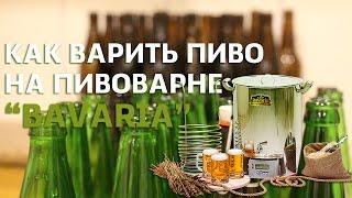 Как варить пиво на пивоварне Bavaria