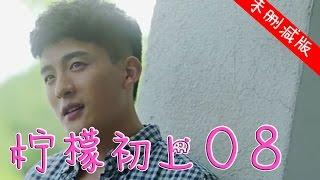 Gambar cover 柠檬初上 08丨First Love 08【未删减版】
