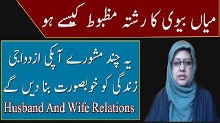 How to be Happy in Married Life  | Dr Nazia Gulfam Qureshi