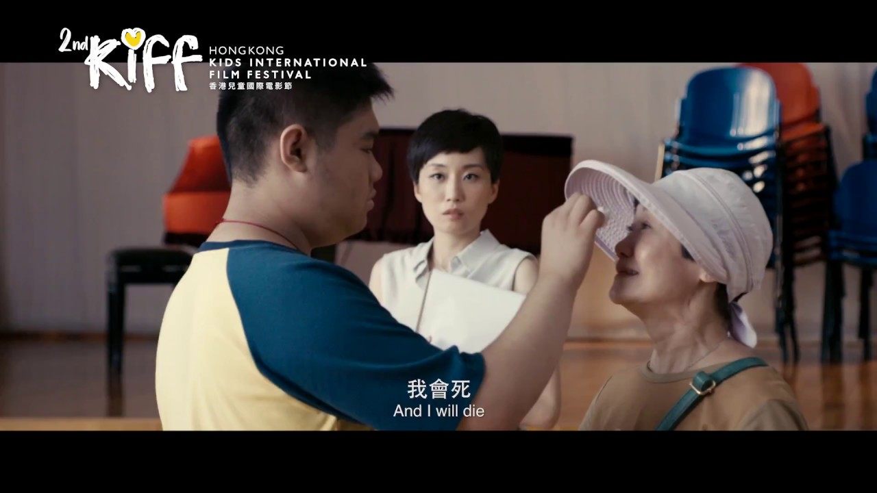 《非同凡響》(Distinction)@第二屆香港國際兒童電影節 KIFF 開幕電影