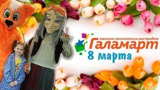 Галамарт 8 Марта покупки VETTA & SATOSHI подарки для женщин