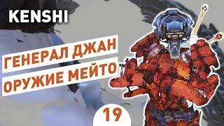 ГЕНЕРАЛ ДЖАН, ОРУЖИЕ МЕЙТО! - #19 KENSHI 1.0 ПРОХОЖДЕНИЕ