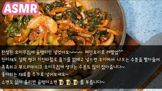 골뱅이무침+오이무침 (…