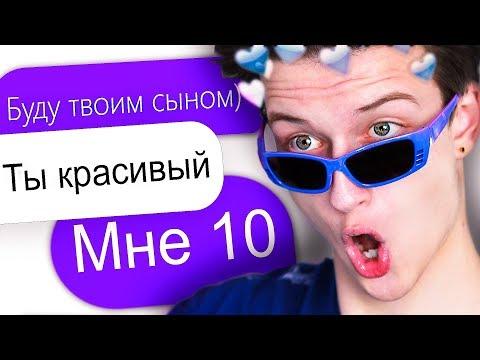 КАДРЮ ЖЕНЩИН В 10 ЛЕТ В БАДУ 3 | Школо-знакомства #3