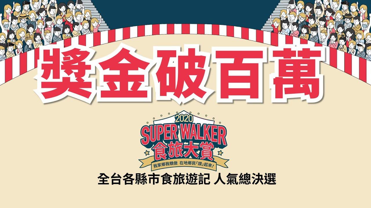 【SuperWalker食旅大賞】最強食旅圖文年度總決選!獎金破百萬!快來當『最爽玩家』~