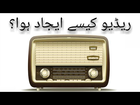 Radio Ki Aijad | Invention of Radio [URDU]