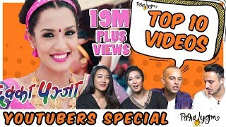|  Nepali Youtubers Guess Top 10 Most Viewed Videos  |
