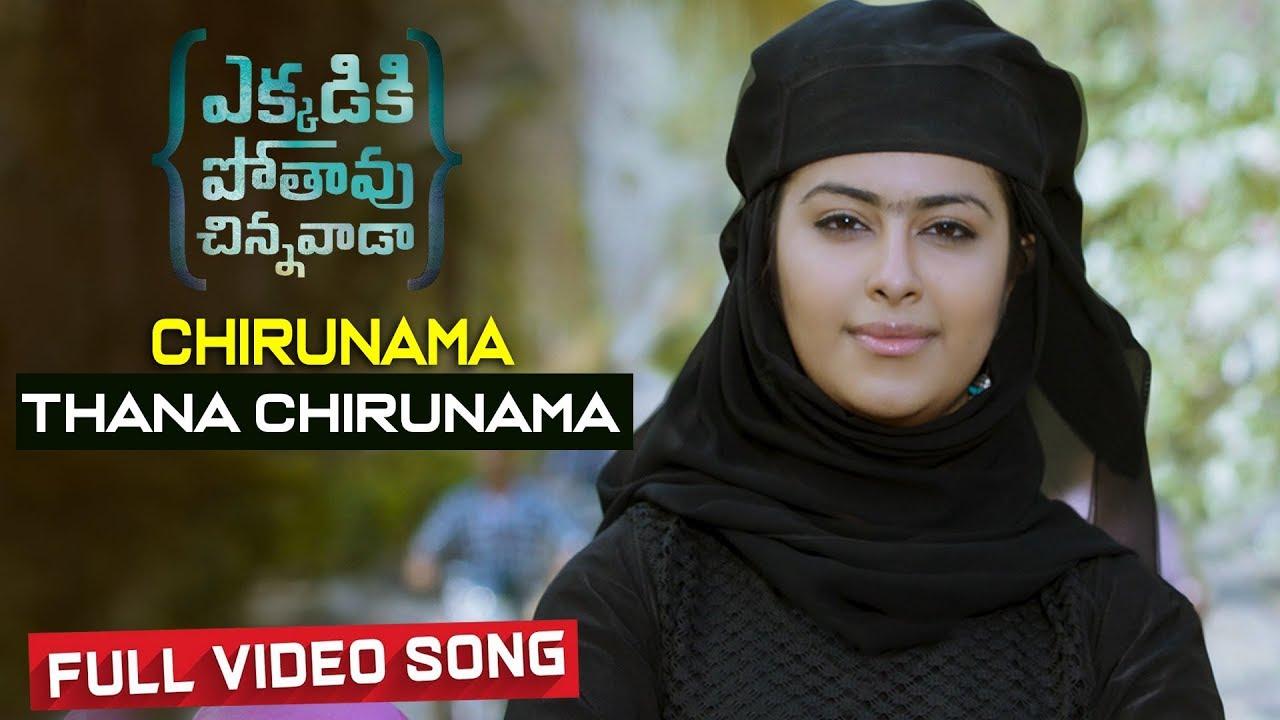 Download Chirunama Thana Chirunama Full Video Song | Ekkadiki Pothavu Chinnavada Songs | Nikhil, Avika Gor