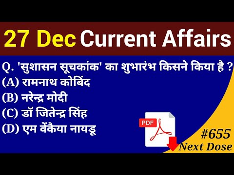 TODAY DATE 27/12/19 CURRENT AFFAIRS VIDEO AND PDF FILE DOWNLORD