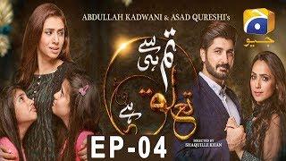 Tum Se Hi Taluq Hai - Episode 4 | HAR PAL GEO