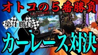 【赤とんぼ店 vs プラザ店】オトコの5番勝負!第四回「カーレース対決」