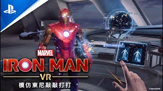 PS VR『漫威鋼鐵人VR』模仿東尼敲敲打打(幕後花絮)