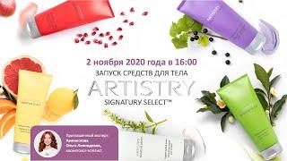 Запуск средств для тела ARTISTRY SIGNATURУ SELECT