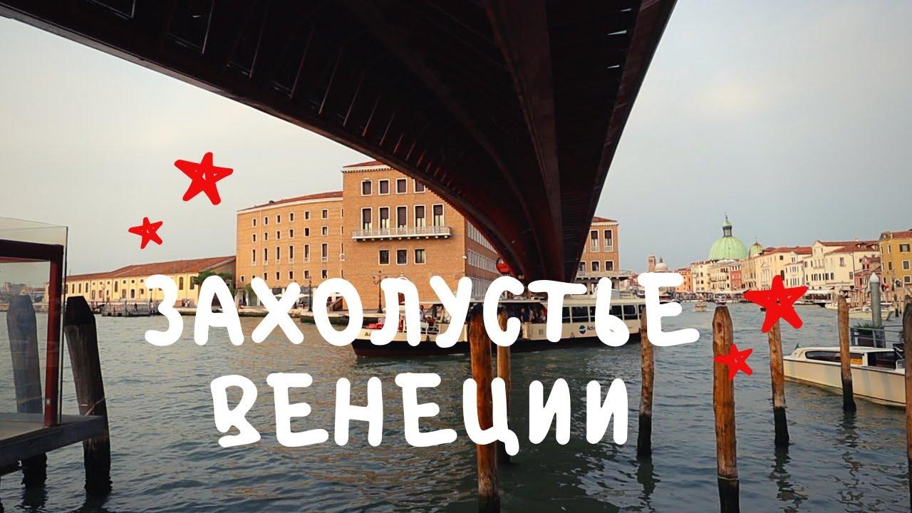 #Захолустье Венеции#Италия#Italiy#Venecie