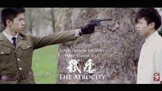 "LSESU Chinese Society Variety Show 2015 ""弒瘧 The Atrocity"""