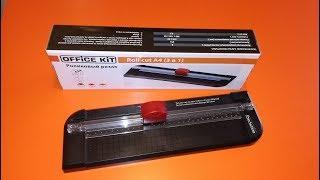 Резак роликовый Office Kit Roll Cut A4 - обзор