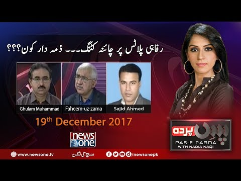 Pas E Parda - 19 December-2017 - News One