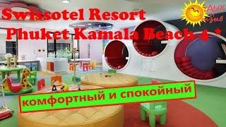 видео 10 отелей Пхукета для отдыха с детьми, их достоинства и недостатки